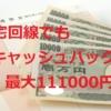 【最大111000円キャッシュバック】新生活のネット環境は必ずキャッシュバックを貰いま