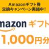 【追記あり】ECナビ登録で1000円Amazonギフト券プレゼント!