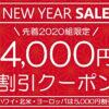 【4000円オフクーポン】驚くほど海外旅券が安い!サプライス