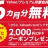 【対象者ならラッキー】yahooプレミアム半年&2000円クーポンが無料