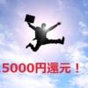 今だけ限定で年会費無料で15000円還元 三井住友カード