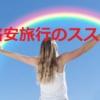【格安予約方法公開】北海道・大阪旅行行ってきます
