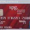 【二年なら激得】ずっと避けてたマイル貯めるなら最強カードSPGアメックスカードを作