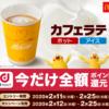マクドナルド カフェラテが実質0円最高で20杯無料