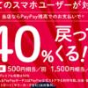 【注意点アリ】paypay対象の飲食店で40%還元 プレミアムユーザーは50%