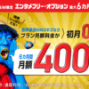 【実質1円~】Youtubeも無料で見放題!BIGLOBEモバイル 大還元祭開催中!