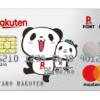 過去最大還元【期間限定】年会費無料楽天カード【最大19,000円相当】