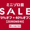 【70%オフ+40%コード】初回セットがめちゃくちゃお得 マイプロティンミニゾロ目セール