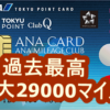 最大29000マイルゲット!陸マイラー必須カードTOKYU ANAカードがポイントサイトで復活