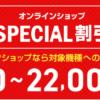 ドコモオンラインショップでAQUOS sense3 SH-02Mが9680円
