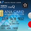 過去最高レベル 陸マイル必須カード TOKYU ANAカード発行で2000P
