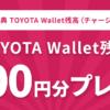 【貰わなきゃ損!】TOYOTAウォレット新規登録で1000円分残高プレゼント