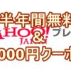 yahooプレミアム半年無料&2000円オフクーポンゲットする方法