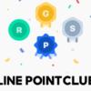 LINEポイントクラブがスタート 選べるクーポンが斬新!最大で月10枚貰えます