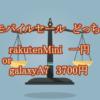 楽天モバイル投売セール【どっちがお得?か比較】RakutenMini 1円 or GalaxyA7 3700円