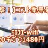 コスト削減&オンライン授業&テレワーク対策【20ギガ永年1480円/月】FUJI simプラン