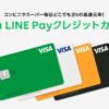 初年度3%還元「Visa LINE Payクレジットカード」 ゴルファー必見!