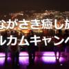 一泊1000円!「長崎県全国の旅行者を対象に1泊5000円引きのキャンペーン。最大3連泊