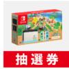 7/2更新版 スイッチ抽選販売 まとめ イオンアプリ追加・ひかりTV&マイニンテンドー
