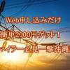 【電気切り替え】Web申込みだけで簡単5分で20000円もらえる!アルバイトの10倍は簡単