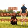 【裏技】じゃらんゴルフでプレー代を毎回2000円~3000円節約する方法