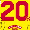【d払いで20%還元】ローソン・ローソンストア100限定