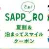 「さぁ!サッポロ夏割・泊まってスマイルクーポン」札幌市観光復興キャンペーンがyaho