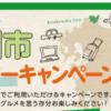 北九州モニターキャンペーンで一泊1000円~で宿泊出来ます
