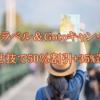 【合わせ技がお得!最大50%オフ+35%還元】楽天トラベルスーパーセール+Gotoキャンペー