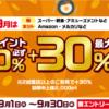【激熱!】9月1日~d払い2店舗買い回りで30%還元