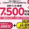 【合わせ技がお得!合計8500P】マイナポイントはdポイントに決まり!