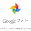 対処法【容量がいっぱいの場合】 Googleフォトが便利すぎる件