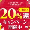 ららぽーとや三井アウトレットでd払い20%還元!