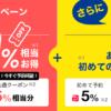 【60%オフ!Gotoトラベルキャンペーン+yahooプレミアムの合わせ技】Gotoトラベル対応