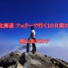 2020年9月 9泊10日 Gotoキャンペーン利用!北海道登山&ゴルフ フェリーの旅
