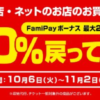 【20%還元】本日10/6~FamiPay利用ボーナス還元