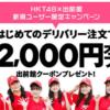 【出前館祭り再び】2000円オフクーポン配布中