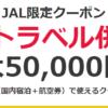 【最大50000円オフ!JALクーポンが激熱】ヤフーパック「Go To トラベル」などクーポン
