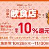 【飲食店×au PAY】10%還元キャンペーン!