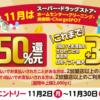 【お得過ぎる30%還元!初めてなら50%】11月d払い買い回りキャンペーン