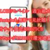 【端末セットが19000円還元増量中】Youtubeも無料で見放題!BIGLOBEモバイル 大還元祭