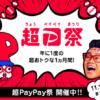 【本日終了】paypayモールなどで40%還元可能!超PayPay祭開催中!