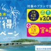 【一泊二名実質600円】宮崎泊得キャンペーンが熱い!お得に宮崎旅行を予約した話