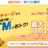 【3000pontaポイントタダ取り】ローソン銀行ATMからau PAY 残高への現金チャージ&残