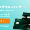 【申し込み5分で一万円さらに20%アップも可能】年会費無料三井住友ナンバーレスカー
