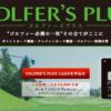 【最安のゴルファー保険】 GOLFER'S PLUS ゴルファーズプラス