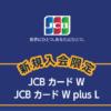 簡単だけど年齢制限有【9000円+5000円年会費無料高額案件】 JCB CARD W発行