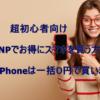超初心者向け【簡単マイグレMNP解説】最新iPhone12などは0円で手に入れて通信料節約し