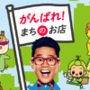 ゴルファー必須!【上限額が高額】paypay地域応援キャンペーン