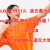 4月度新キャンペーン【端末セットが20000円還元増量中】Youtubeも無料で見放題!BIGLO